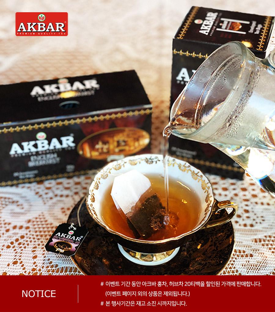 akbar20T_sale_900