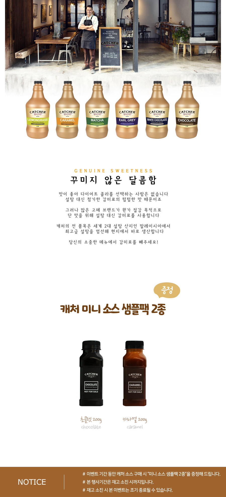 SauceSample_gift_900