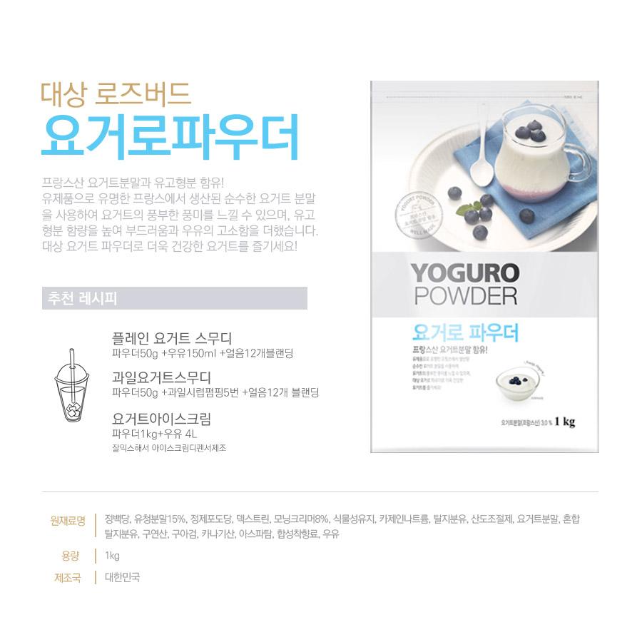 Yoguro_Powder