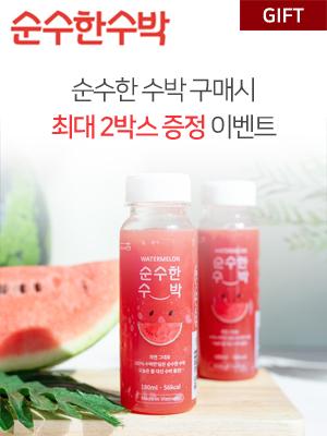 Pure_Watermelon_gift_300