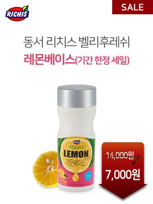 ValleyFresh_Lemon_Base_sale_300
