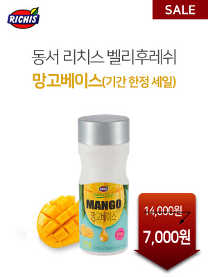 ValleyFresh_Mango_Base_sale_300