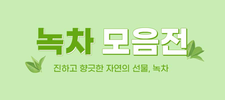 green_tea_900