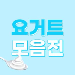 yogurt_300