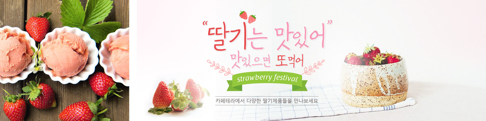 Strawberry2019_2000
