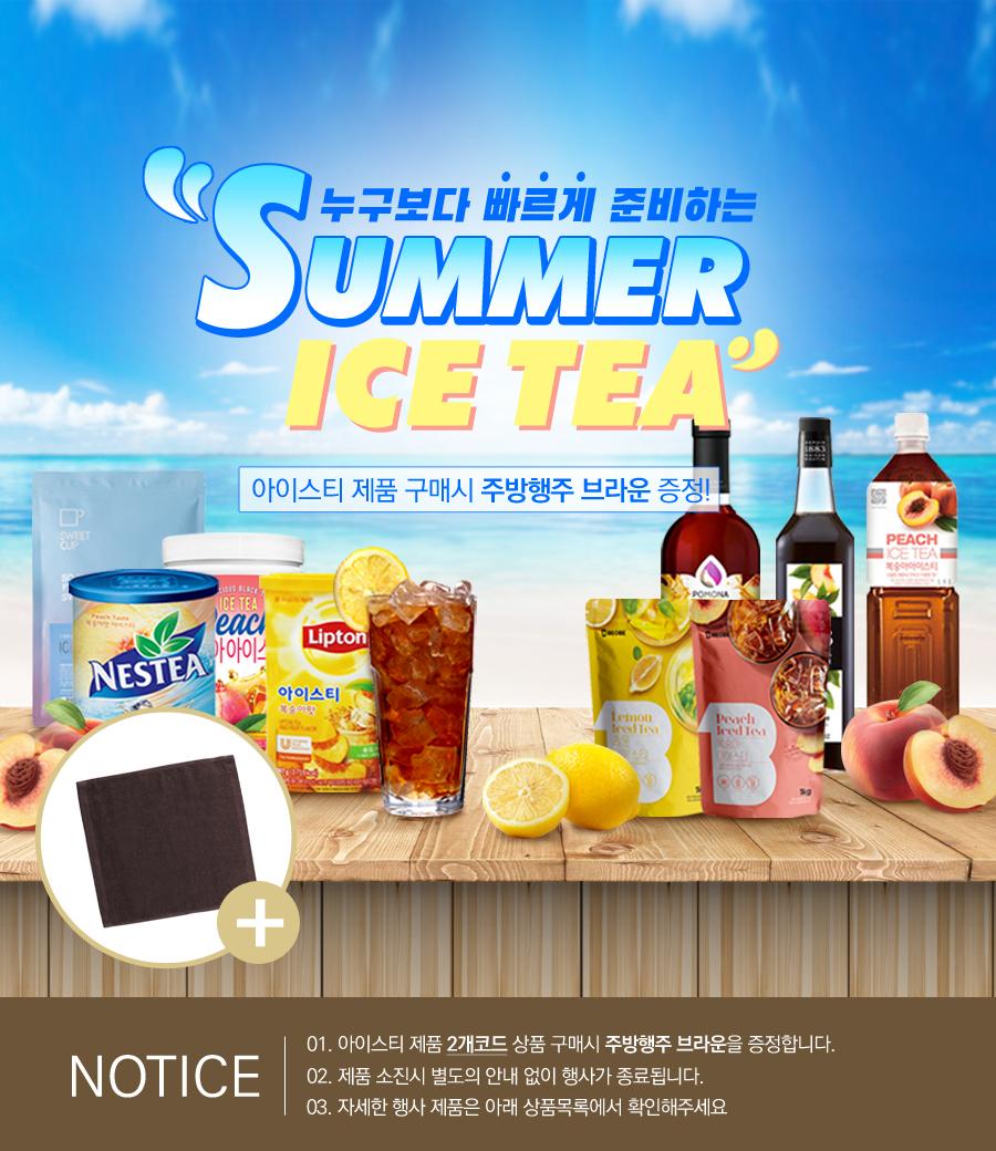 Summer_IceTea_900