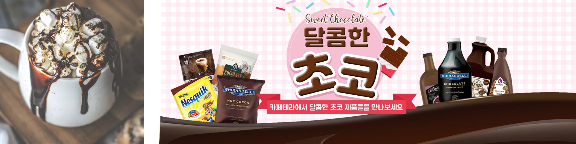 SweetChocolate_2000