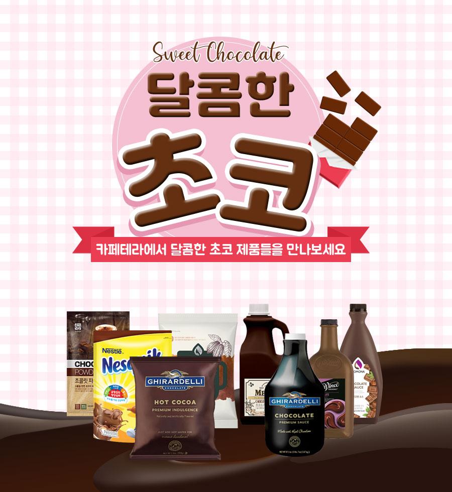 SweetChocolate_900