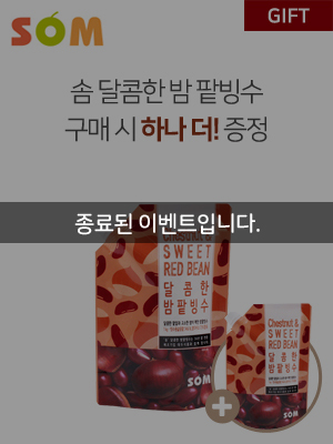 end_Chestnut_Sweet_Red_Bean_gift_300