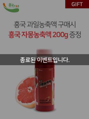 end_Grapefruit200g_300