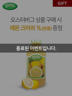 end_Lemon_gift_300