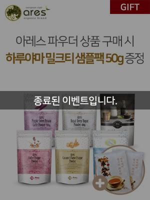 end_MilkTea_gift_300