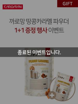 end_PeanutCaramel_gift_300