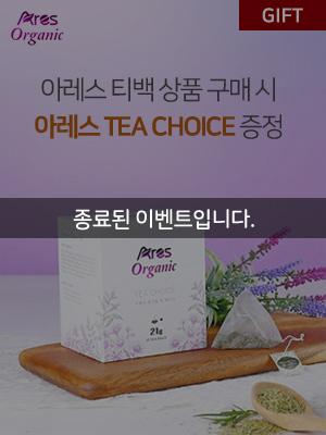 end_TeaChoice_gift_300