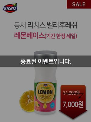 end_ValleyFresh_Lemon_Base_sale_300