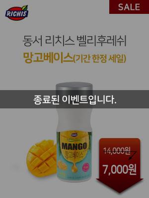 end_ValleyFresh_Mango_Base_sale_300