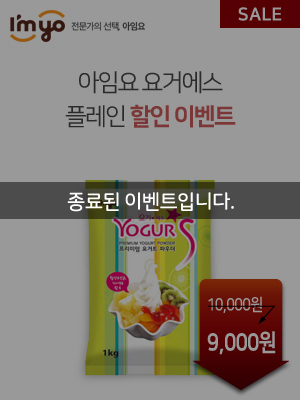 end_YogurS_sale300.jpg
