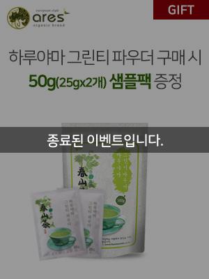 end_haruyama_GreenTea500g_300