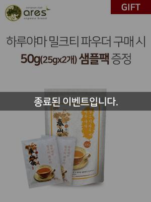end_haruyama_MilkTea_gift_300