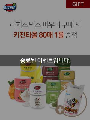 end_mix_sale_300