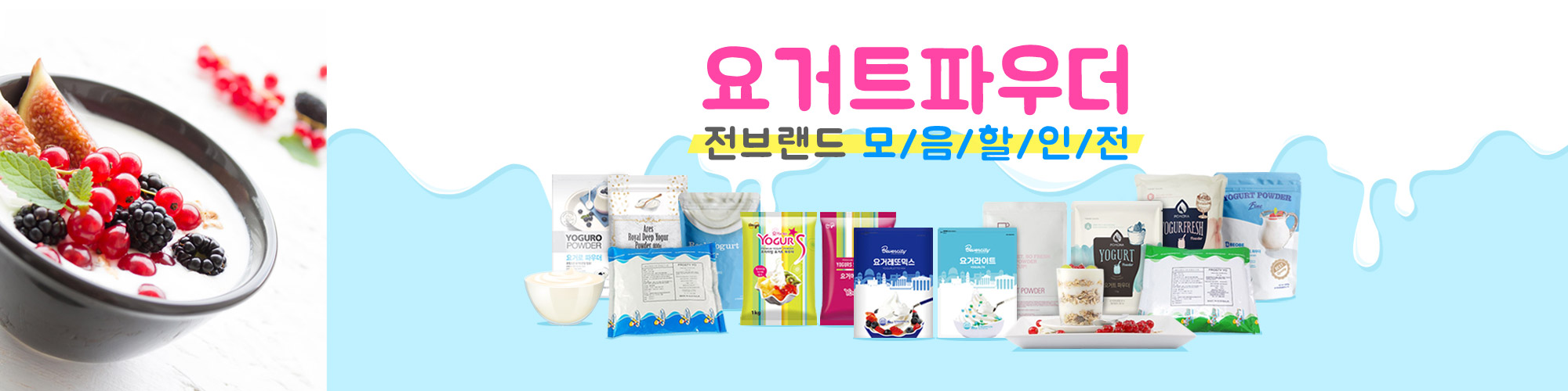 yogur_sale2000