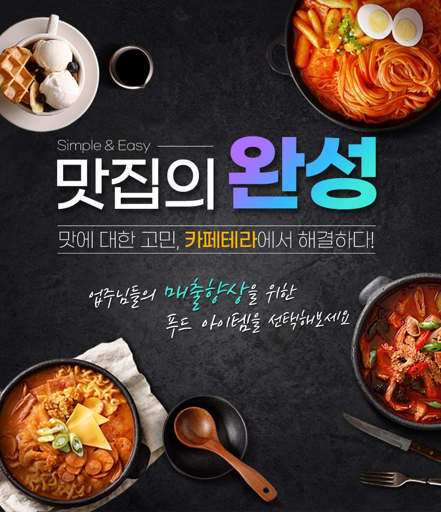 foodingfactory_open_900