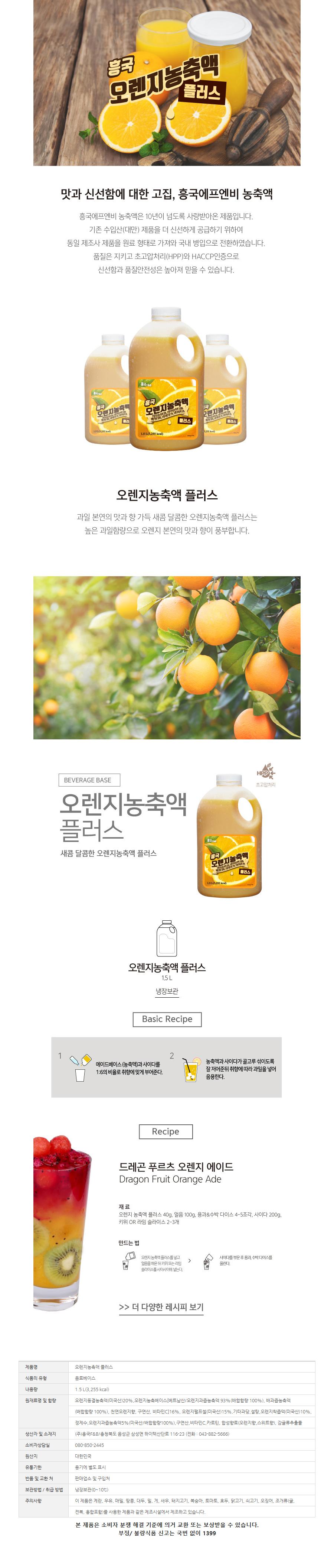 Plus_Orange1.5L