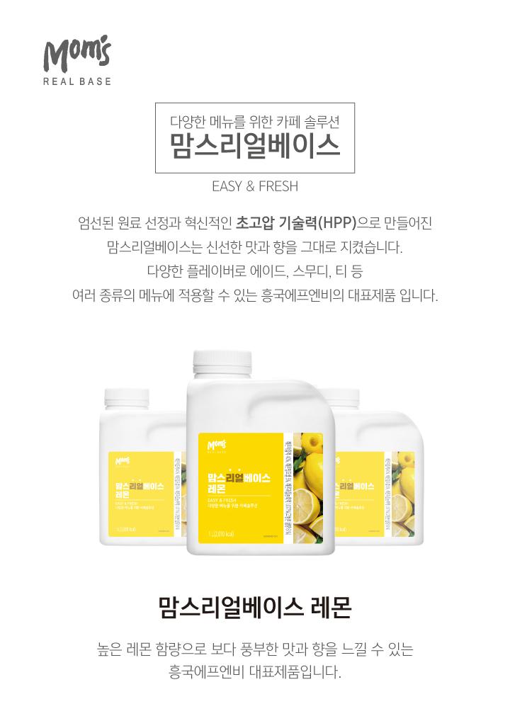 RealBase_Lemon_gift_900