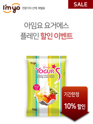 YogurS_sale300