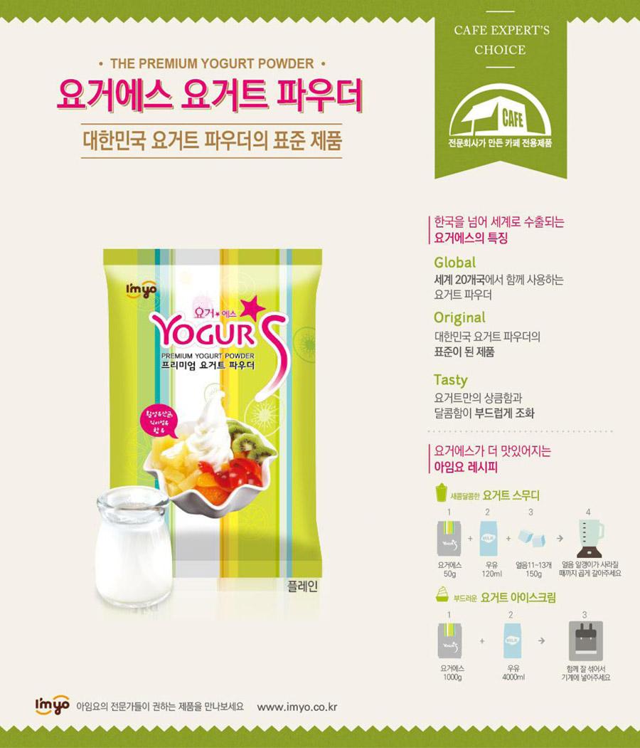 YogurS_sale900