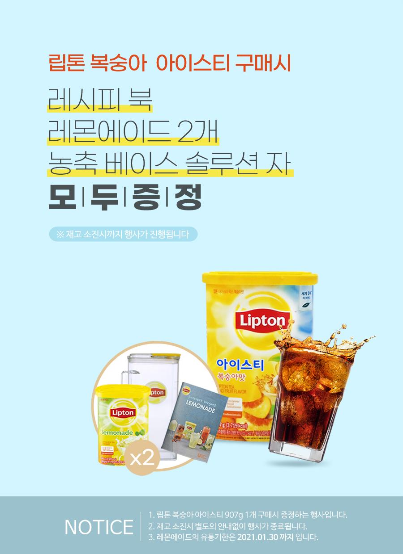LiptonPeach_gift_900