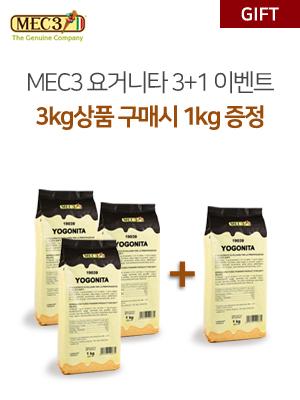 yogonita1kg_gift300