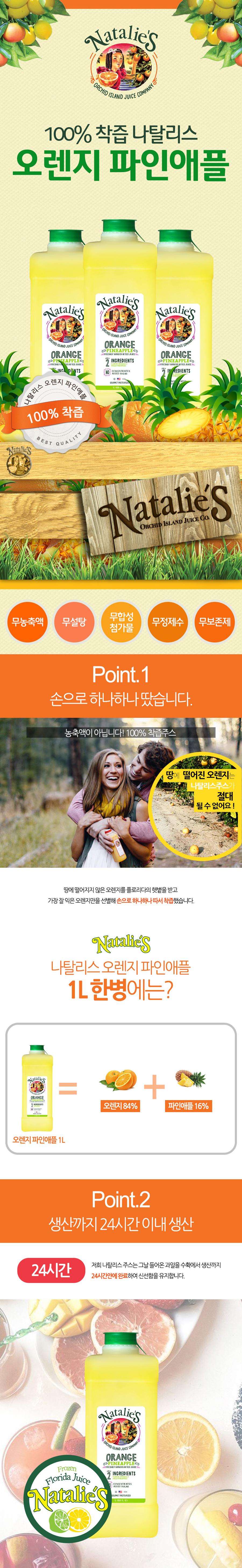 OrangePineApple_1L_01