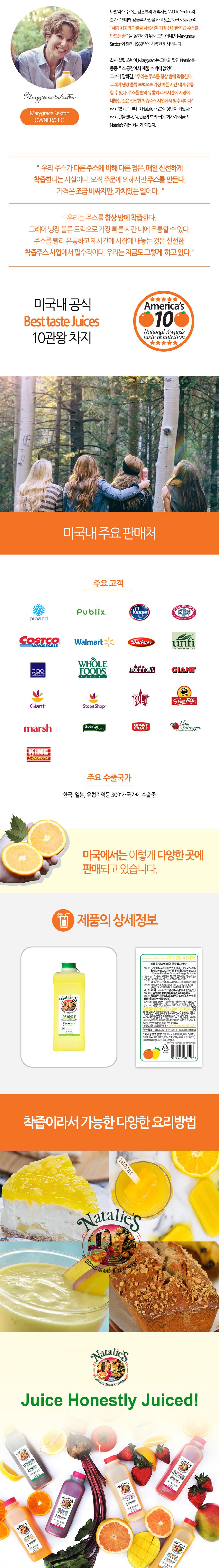 OrangePineApple_1L_03