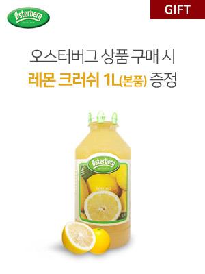 Lemon_gift_300