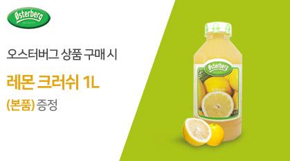 Lemon_gift_419