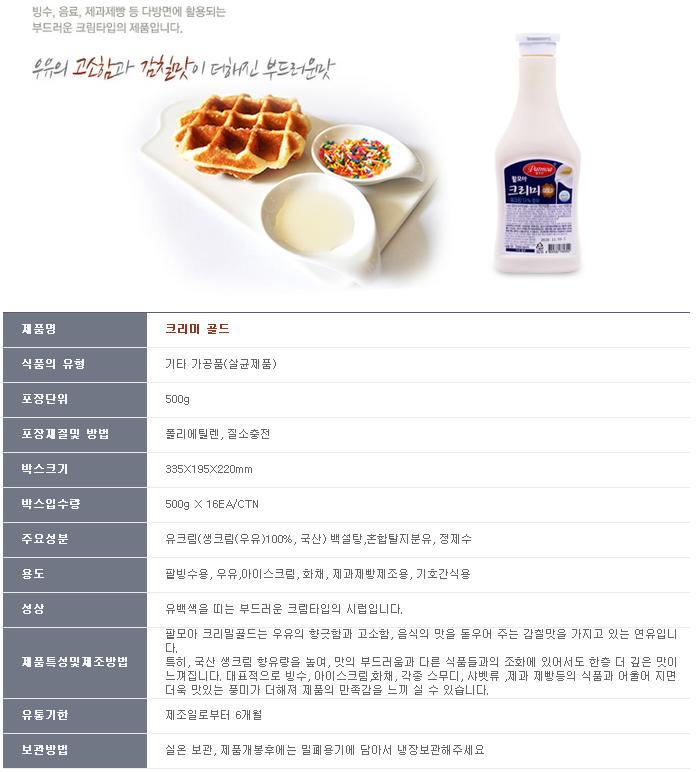 CreamyGold_500g