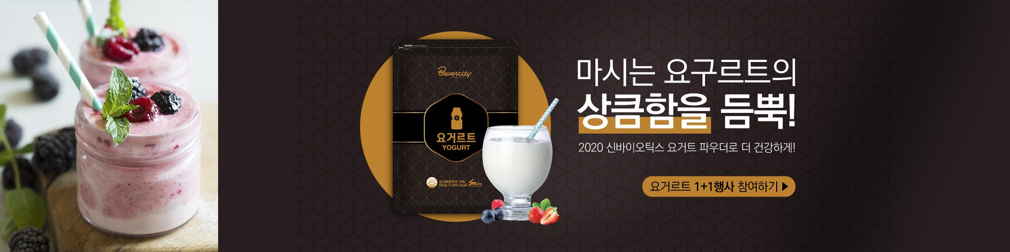 yogurt_gift_2000