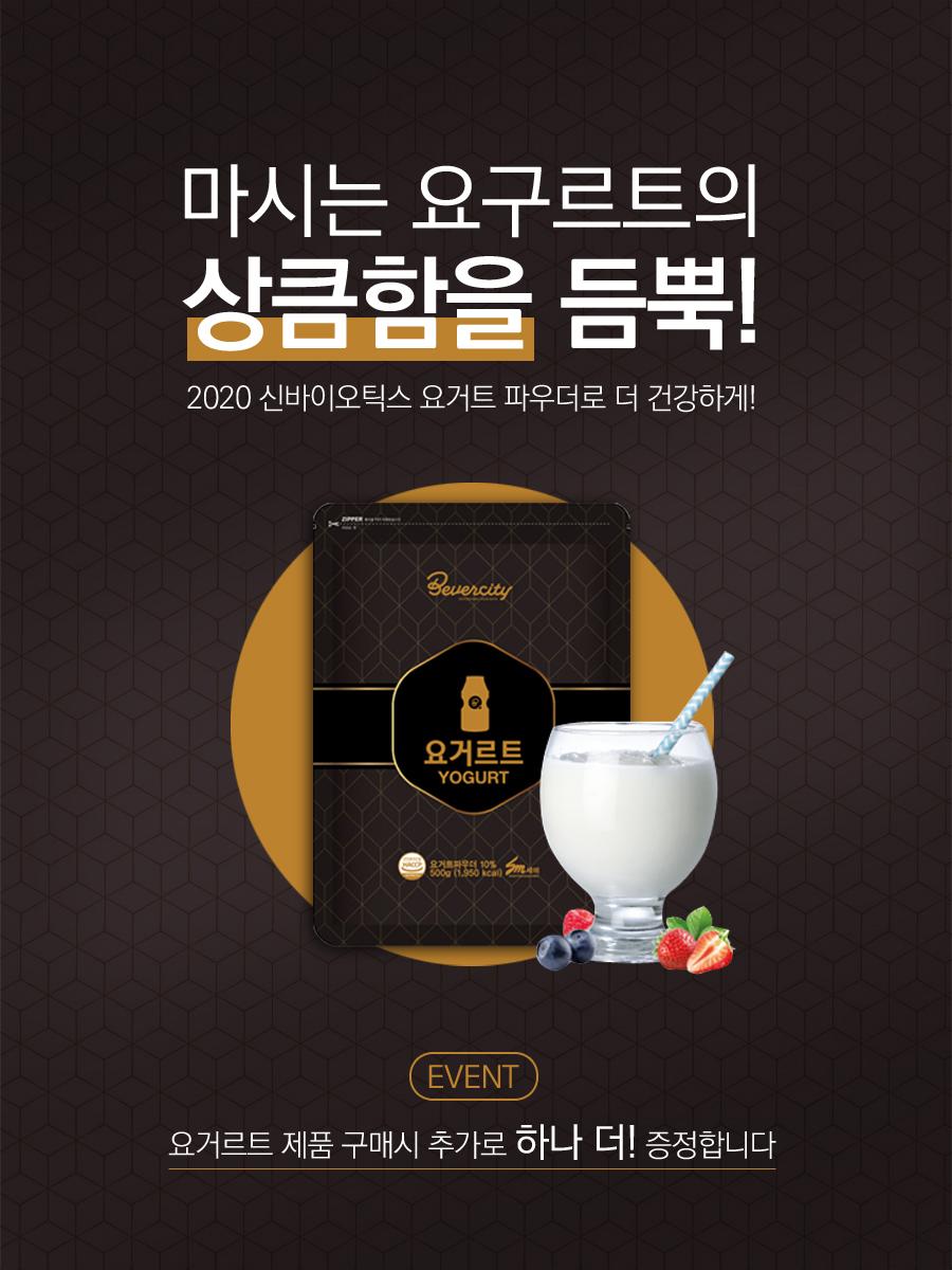 yogurt_gift_900