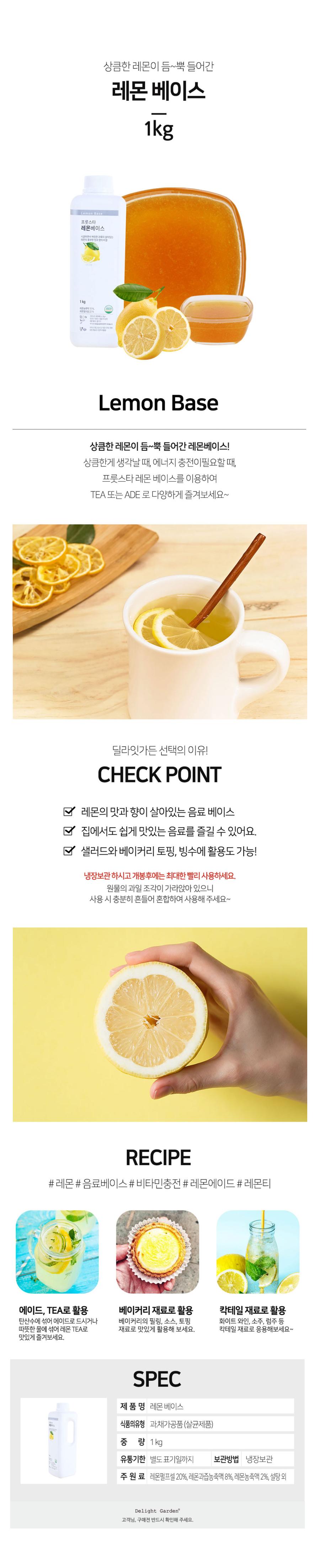Lemon_Base
