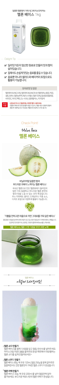 Melon_Base