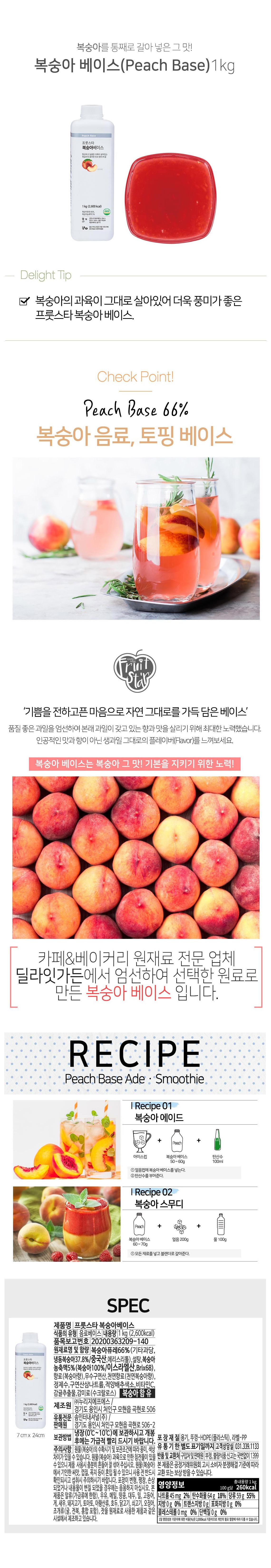 Peach_Base