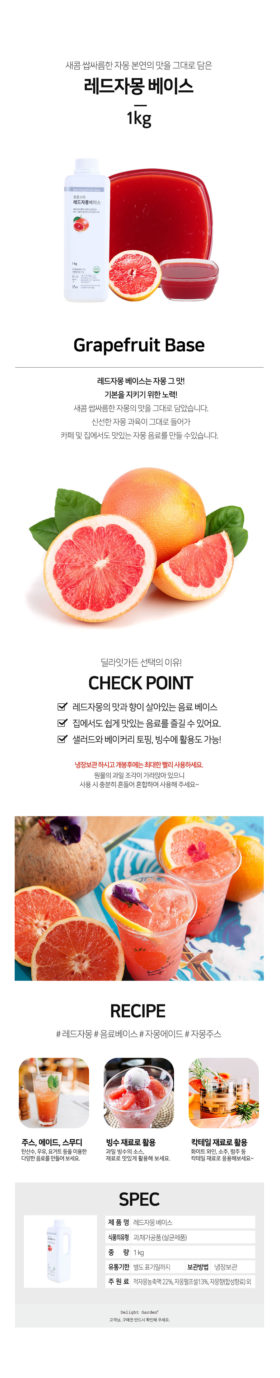 Red_Grapefruit_Base