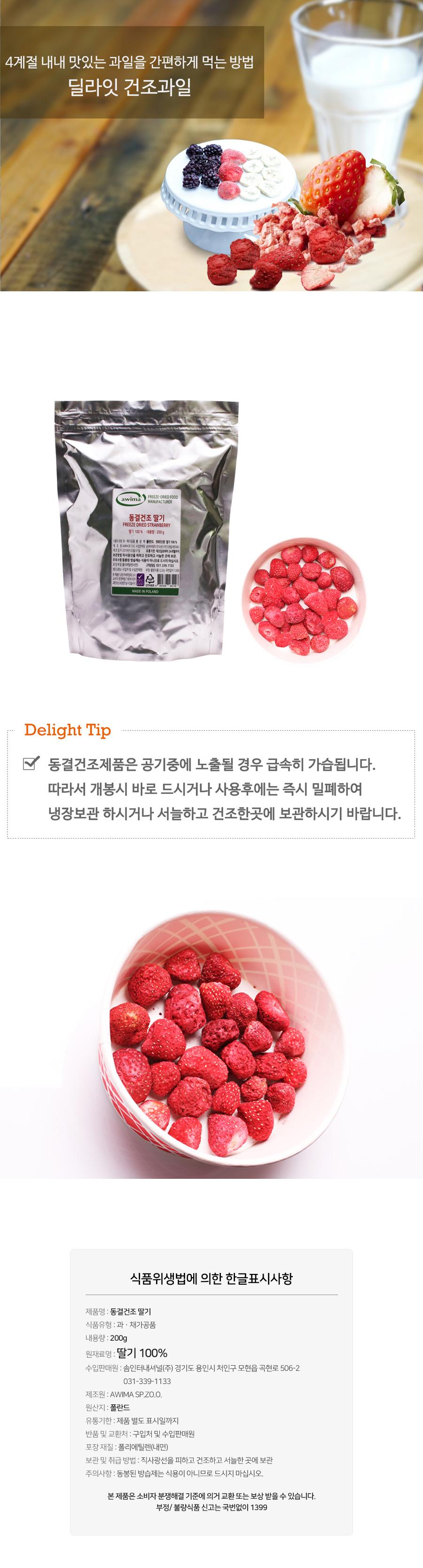 Dried_Strawberry