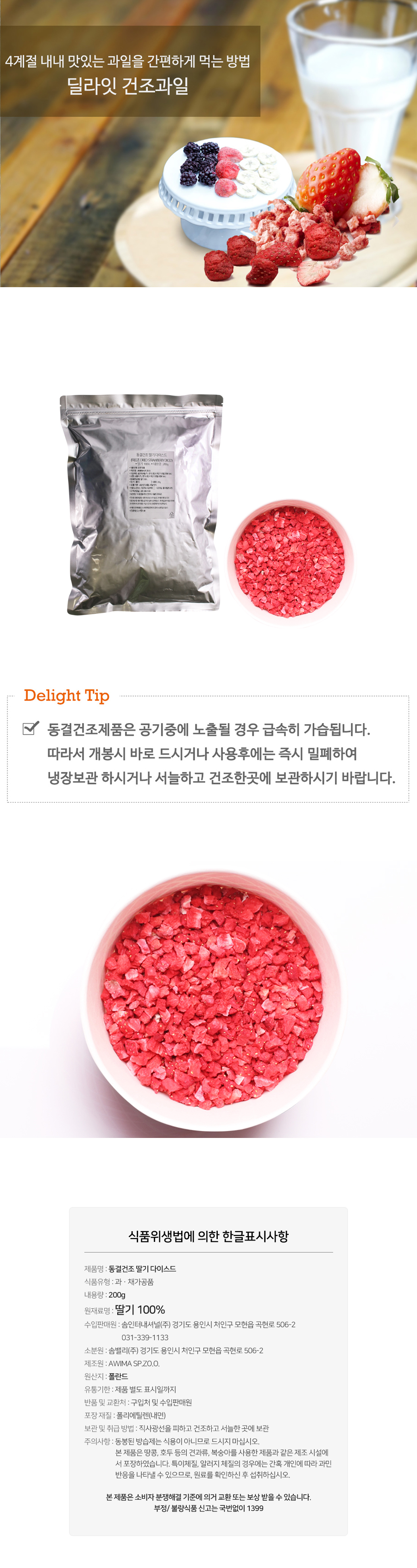 Dried_Strawberry_Diced