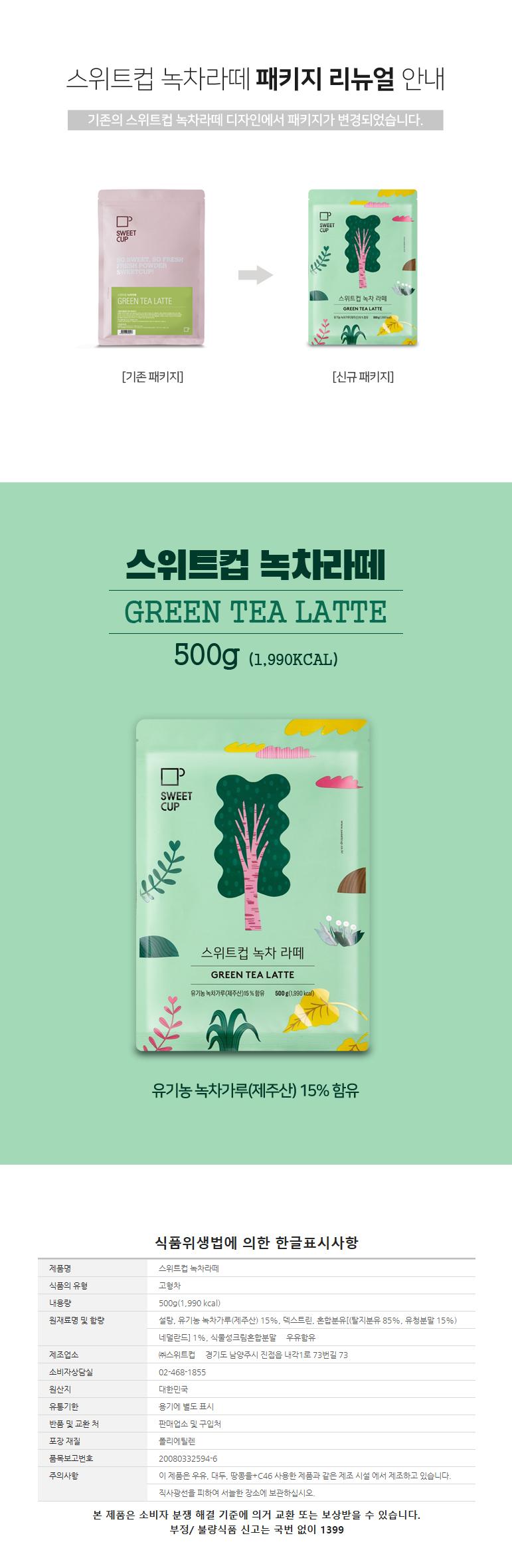 sweetcup_GreenTea_Latte