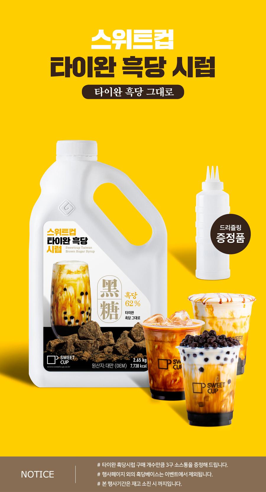 Taiwan_BrownSugar_gift_900