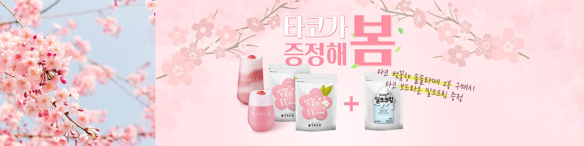 CherryBlossom_gift_2000