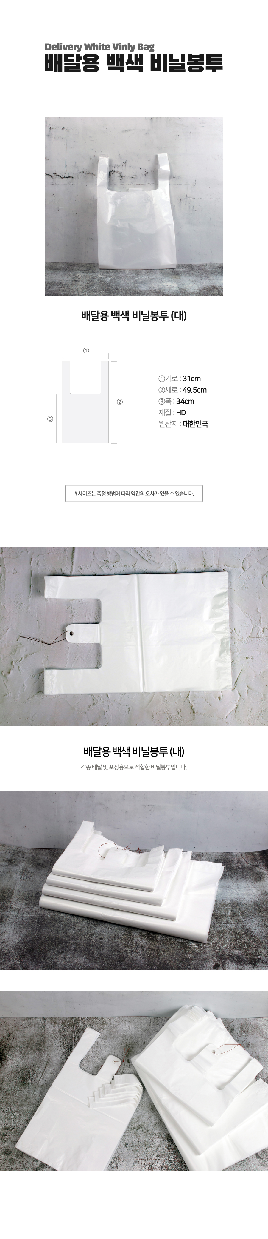 Delivery_White_Vinly_Bag_L
