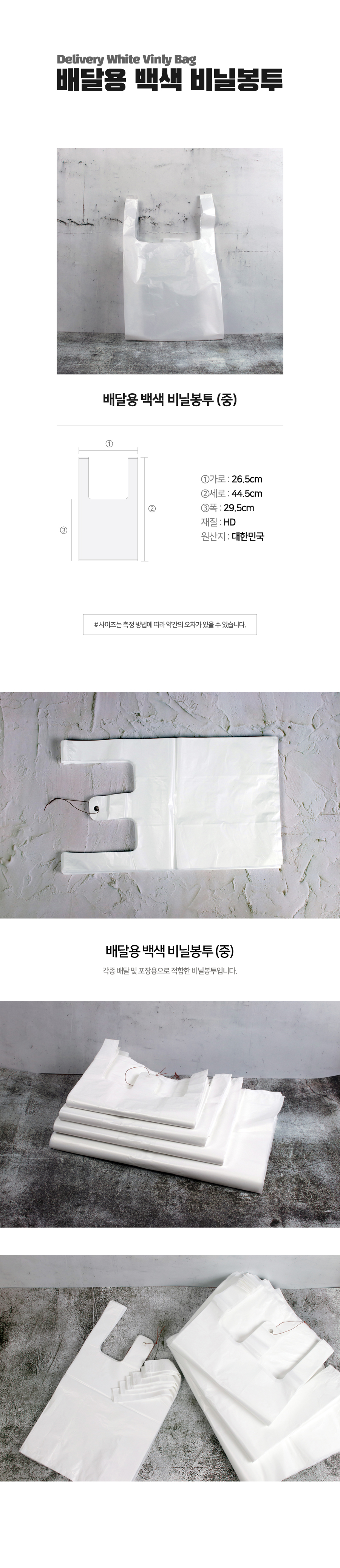 Delivery_White_Vinly_Bag_M